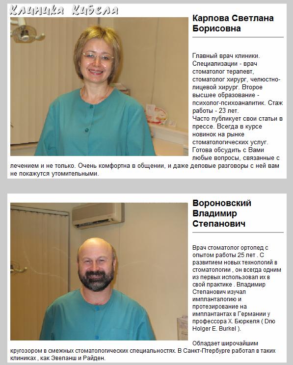 Дежурная стоматология Санкт-Петербург Клиника Кибела